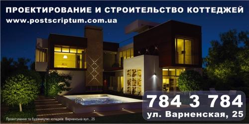 Архитектурно- строительная компания PostScriptum