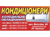 Фото  1 Гаражні Ворота. Встановлення та ремонт кондиціонерів і холодильних установок! За найкращими цінами! 2092830