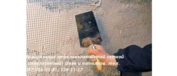 Армирование стекловолокнистой сеткой (стеклосеткой)стен и потолков