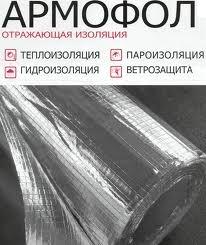 Армофол Тип В - сетка фольгированная с двух сторон. тип В - от-60° до 200°