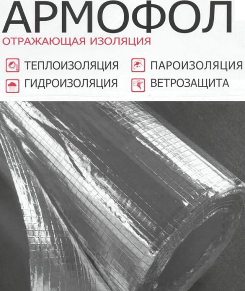 Армофол -тип В. Теплоизоляция. Тел. 0983286669, 0950221962