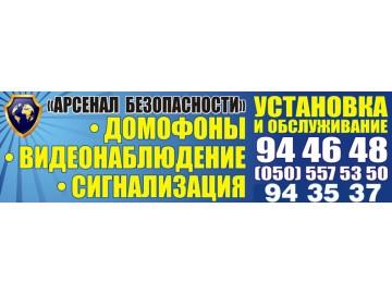 Арсенал безопасности СПД Белова