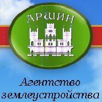 Аршин - Агентство землеустройства