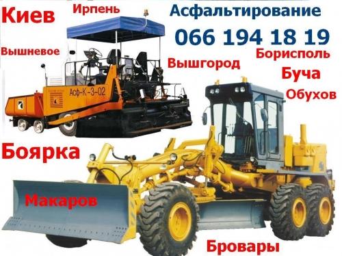 Асфальтирование - Строительство и ремонт дорог.