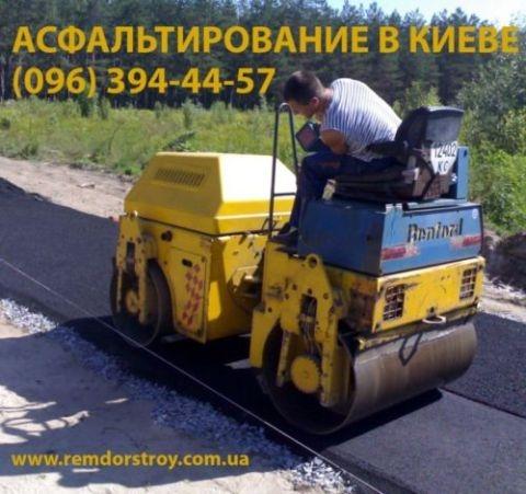 Асфальтирование в Киеве