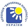 Ассоциация «Производители пенопласта» Украины