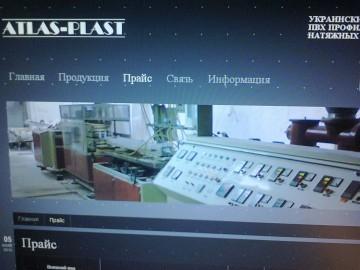 АтласПласт