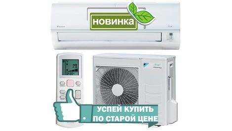 Кондиционеры инверторные ДАЙКИН Daikin ATXN25MB / ARXN25MB, 380,00 € Daikin ATXN35MB / ARXN35MB,450,00 €