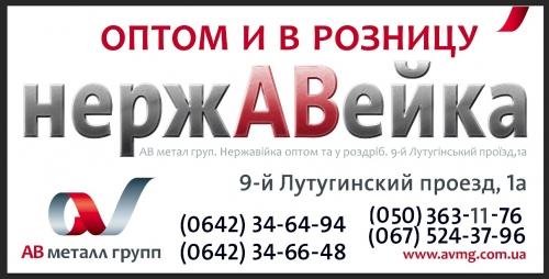 АВ металл групп, Луганск