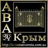 АВА-Крым. Производственная компания.