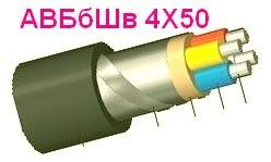АВБбШв 4х50
