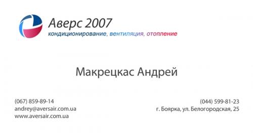 Аверс-2007
