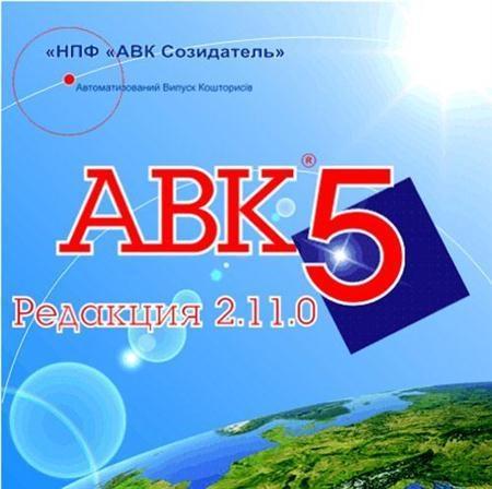 Авк 5-2.11.6, 2.12.0, Ас 4, АС 4пир, Ивк 1.012, ССТ, Тк-Исс (О66)29ЗО766