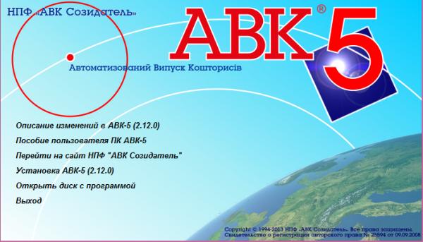АВК-5 2.12.2