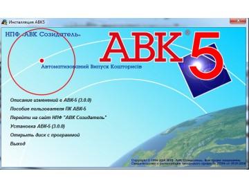 АВК-5