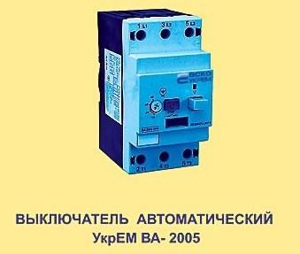 Автоматический выкл. УкрЕМ ВА-2005 М02, М10