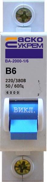 Автоматический выкл. ВА-2000 1р 6А(7А,10А,16А,20А,25 А) АсКо
