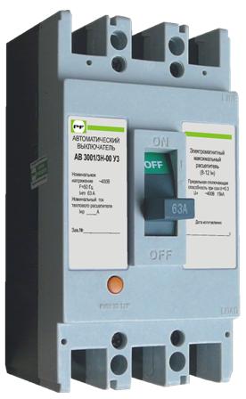 Автоматический выключатель АВ3001/3Н 380В/400В, рабочие токи 16А, 20А, 25А,32А, 40А, 50А, 63А