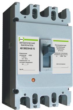 Автоматический выключатель АВ3003/3Н 380В/400В/660В, рабочие токи 100А, 125А, 160А, 200А, 250А