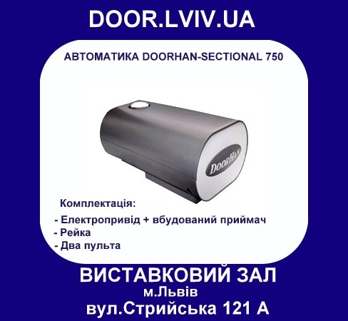 Автоматичний ланцюгової привід DoorHan серії Sectional-750 призначений для побутових секційних воріт