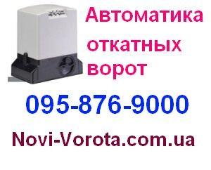 Автоматика для откатных ворот от 2800 грн