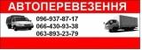 Автоперевозка Донецк. Донецкая область.