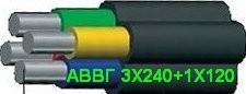 АВВГ 3х240 1х120