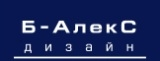 Б-АлекС дизайн