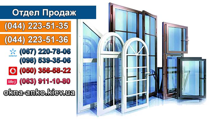 Алюминиевые окна от Фабрики Анко Бровары