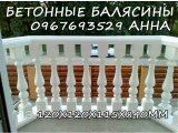 Фото 1 Балясины бетонные вся Украина 344233