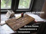 Фото  6 Старение дерева. Браширование. Киев 6395949