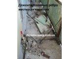 Фото  1 Демонтаж ребер жесткости парапета на балконе. Киев. 1866592
