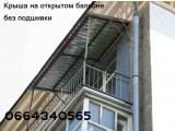 Крыша на открытом балконе. С материалом(профнасти л оцинкованный, труба профильная), с работой.