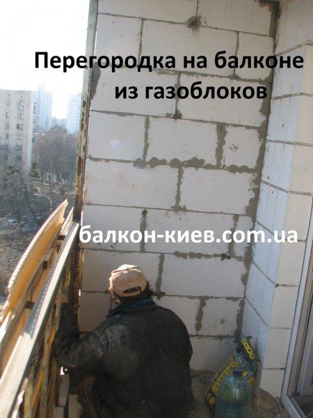 Монтаж перегородки на балконе из пеноблоков. киев. цена 270 .