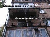 Фото  8 Сварка каркаса под французский балкон. Киев 8876646