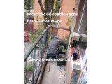 Фото  3 Сварка каркаса под французский балкон. Киев 3876646
