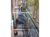 Фото  4 Сварка каркаса под французский балкон. Киев 4876646