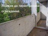 Фото  1 Расширение балкона (лоджии). Перестановка бетонного ограждения. Киев 1421947