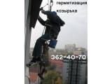 Герметизация (устранение протекания) балконного козырька с веревок.