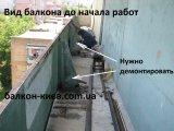 Фото  2 Сварка каркаса балкона под остекление. Киев 2864383