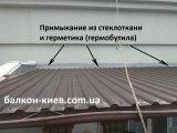 Фото  1 Устройство примыкания. Устранение течи крыши балкона. 1983353