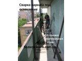 Фото  3 Сварка каркаса балкона под остекление. Киев 3864383