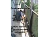 Фото  4 Сварка каркаса балкона под остекление. Киев 4864383