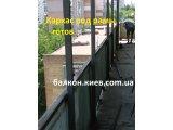 Фото  5 Сварка каркаса балкона под остекление. Киев 5864383