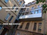 Фото  1 Утепление балконной плиты снаружи. Только работа. 1983326
