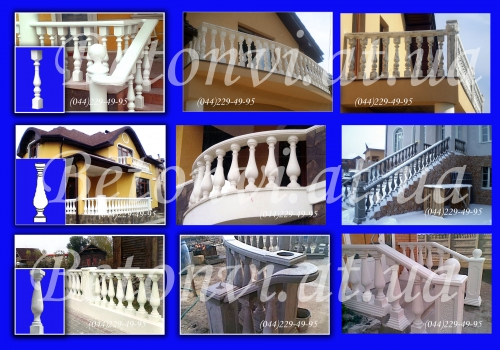 Балясины из бетона размер, перила(прямые, радиальные), поручни, база, столбы бетонные, капитель.