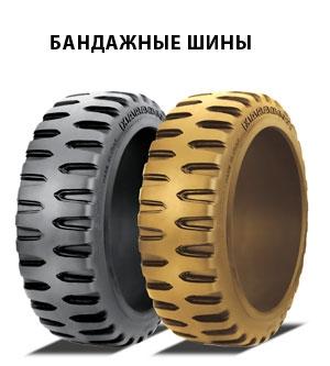 Бандажные шины на вилочный погрузчик.