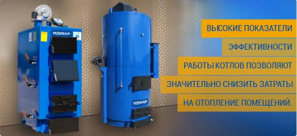 IDMAR (Вичлас, Вихлач) GK-1 - 13кВт - котел на твердом топливе длительного горения.
