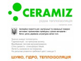 Жидкая теплоизоляция CERAMIZ СТАНДАРТ 10л
