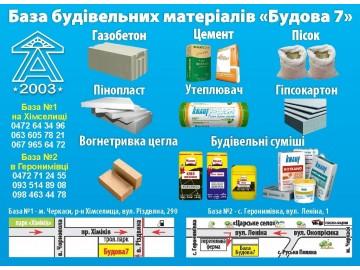 База строительных материалов Будова 7